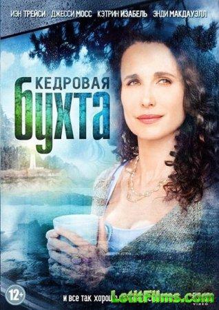 Скачать сериал Кедровая бухта - 2 сезон (2014)
