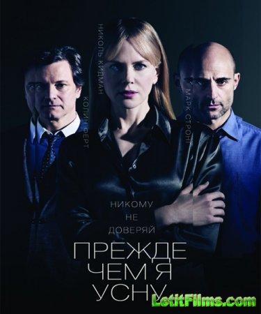Скачать фильм Прежде чем я усну (2014)