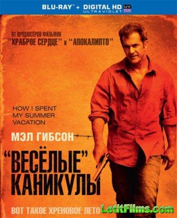 Скачать фильм «Весёлые» каникулы (2012)