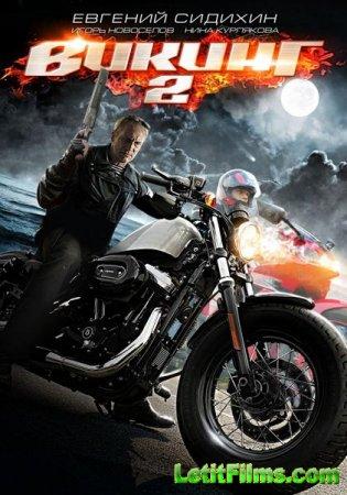 Скачать сериал Викинг 2 (2014)
