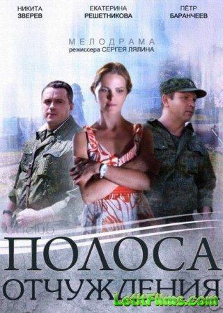 Скачать сериал Полоса отчуждения (2014)