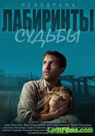 Скачать сериал Лабиринты судьбы (2014)