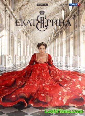 Скачать сериал Екатерина (2014)