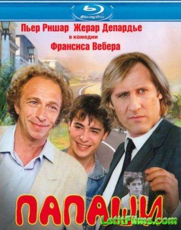Скачать фильм  Папаши / Les Comperes (1983)