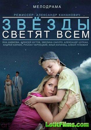 Скачать фильм Звезды светят всем (2014)