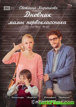 Скачать фильм Дневник мамы первоклассника (2014)