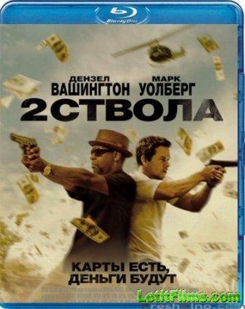 Скачать фильм  Два ствола / 2 Guns (2013)
