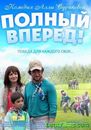 Скачать фильм Полный вперед! (2014)