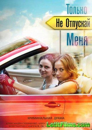 Скачать сериал Только не отпускай меня (2014)