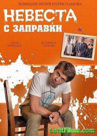 Скачать сериал Невеста с заправки (2014)