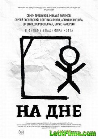 Скачать сериал На дне (2014)