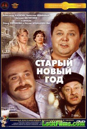 Скачать фильм Старый новый год [1980]