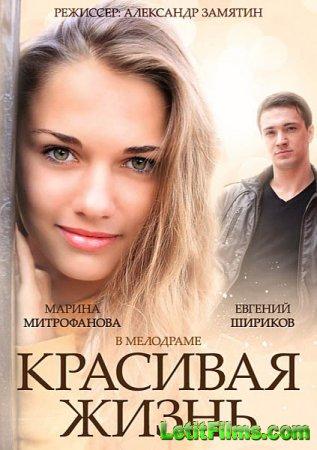 Скачать сериал Красивая жизнь (2014)