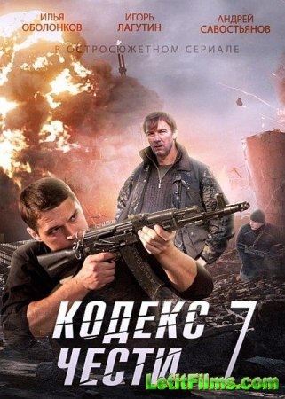 Скачать сериал Кодекс чести - 7 (2014)