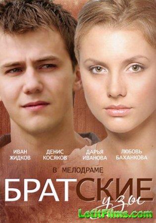 Скачать сериал Братские узы (2014)
