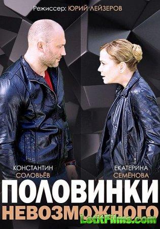 Скачать сериал Половинки невозможного (2014)