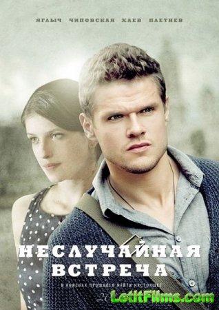 Скачать сериал Неслучайная встреча (2014)