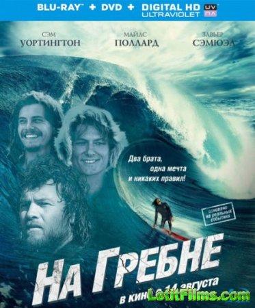 Скачать фильм  На гребне / Дрифт / Drift (2013)