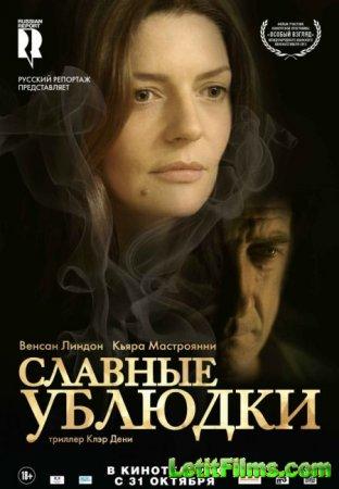 Скачать фильм Славные ублюдки (2013)