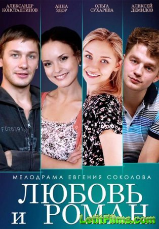 Скачать фильм Любовь и Роман (2014)
