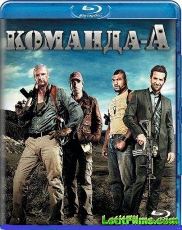 Скачать фильм  Команда «А» / The A-Team (2010)