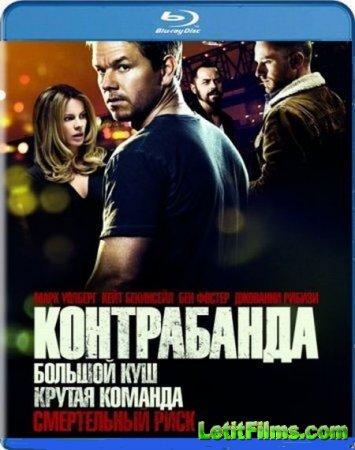 Скачать фильм Контрабанда (2012)