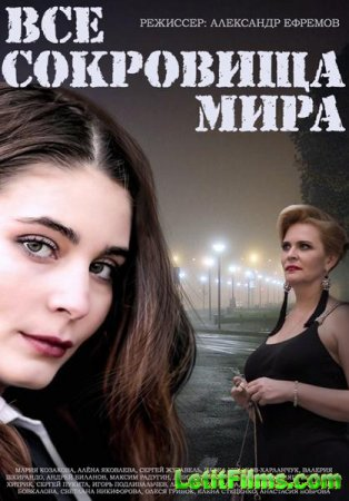 Скачать сериал Все сокровища мира (2014)