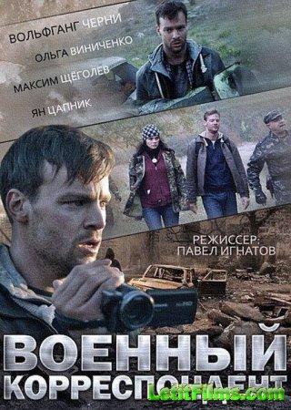 Скачать фильм Военный корреспондент (2014)