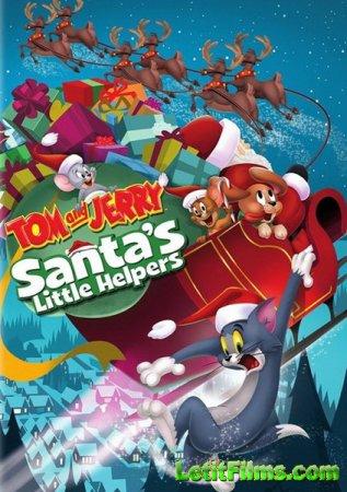 Скачать мультфильм Том и Джерри Маленькие помощники Санты (2014)