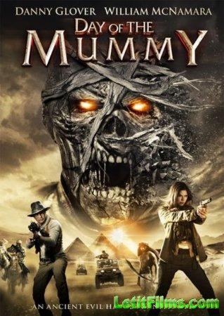 Скачать фильм День мумии (2014)