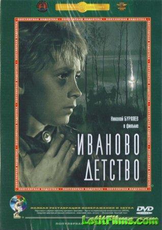 Скачать фильм Иваново детство (1962)