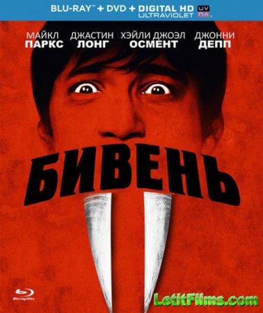 Скачать фильм Бивень (2014)