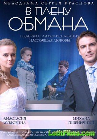 Скачать фильм В плену обмана (2014)