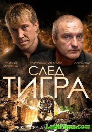 Скачать фильм След тигра (2014)