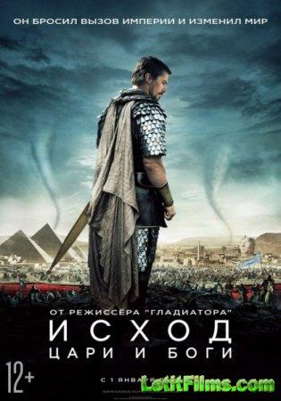 Скачать фильм Исход: Цари и боги (2014)