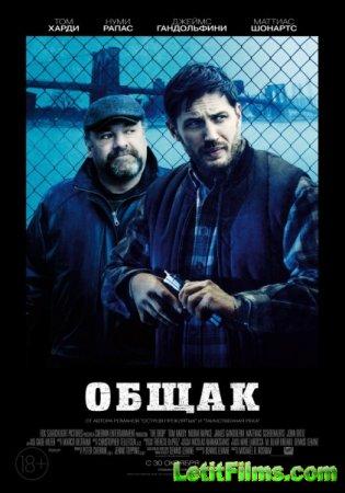 Скачать фильм Общак (2014)
