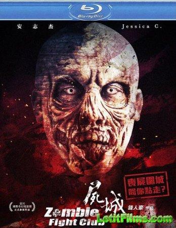 Скачать фильм Зомби: Бойцовский Клуб (2014)