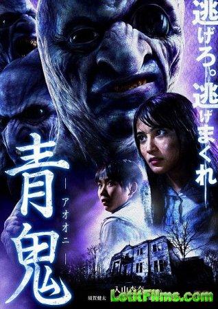 Скачать фильм Синий демон (2014)
