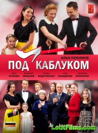 Скачать сериал Под каблуком (2014)