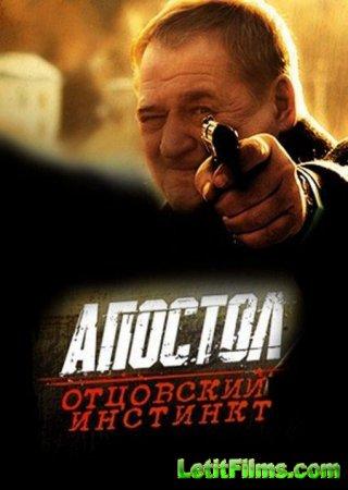 Скачать фильм Апостол. Отцовский инстинкт (2014)