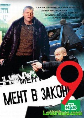 Скачать сериал Мент в законе 9 (2014)