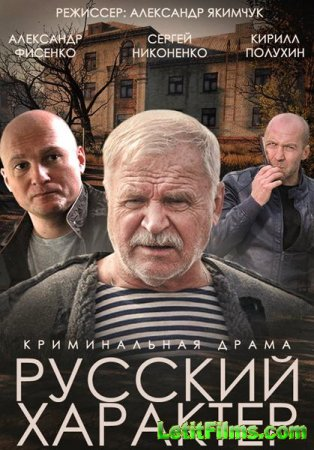 Скачать фильм Русский характер (2014)