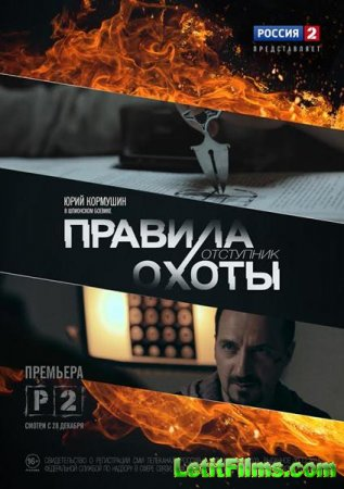 Скачать сериал Правила охоты. Отступник (2014)