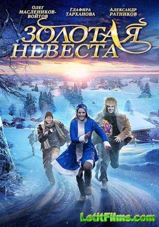 Скачать фильм Золотая невеста (2014)