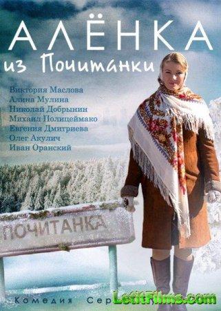 Скачать сериал Аленка из Почитанки (2014)