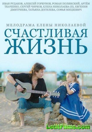 Скачать сериал Алешкина любовь / Счастливая жизнь (2014)