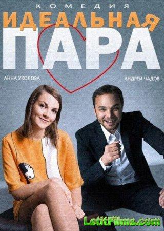 Скачать фильм Идеальная пара (2014)