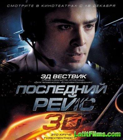 Скачать фильм Последний рейс (2014)