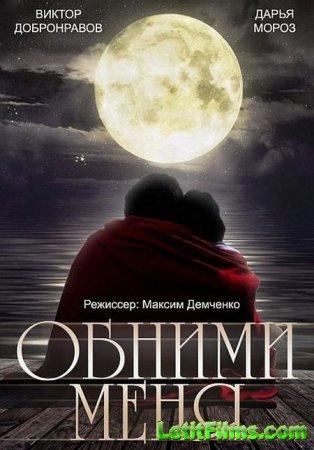 Скачать фильм Обними меня (2015)