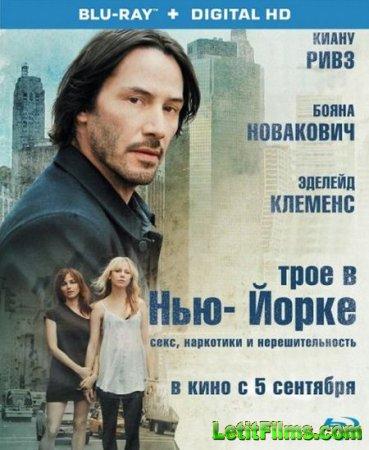 Скачать фильм  Трое в Нью-Йорке / Поколение М / Generation Um...(2012)